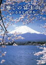 癒しの富士山 〜ふるさとの祈り〜 [ (趣味/教養) ]