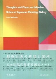 都市計画の思想と場所 日本近現代都市計画史ノート [ 中島 直人 ]