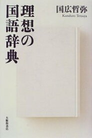 理想の国語辞典 [ 国広哲弥 ]