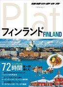15 地球の歩き方 Plat フィンランド