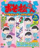 おそ松さんタワ松カレンダー(2016-2017)
