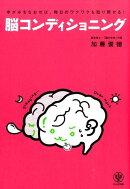 脳コンディショニング