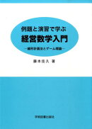 例題と演習で学ぶ経営数学入門(線形計画法とゲーム理論)第2版