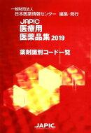 JAPIC「医療用医薬品集」薬剤識別コード一覧(2019)