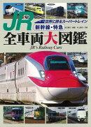 【バーゲン本】JR新幹線・特急全車両大図鑑