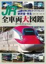 【バーゲン本】JR新幹線・特急全車両大図鑑 [ 原口 隆行 ]