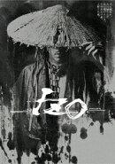 新感線プロデュース いのうえ歌舞伎☆號 IZO
