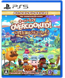 Overcooked!王国のフルコース PS5版