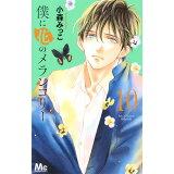 僕に花のメランコリー(10) (マーガレットコミックス)