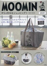 MOOMINめちゃBIGなショッピングトートBOOK GRAY ([バラエティ])