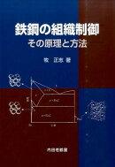 鉄鋼の組織制御