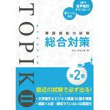 韓国語能力試験TOPIK2総合対策第2版