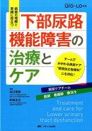 下部尿路機能障害の治療とケア