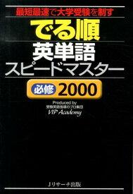 でる順 英単語スピードマスター 必修2000 最短最速で大学受験を制す [ VIPAcademy ]