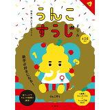 日本一楽しいすうじドリルうんこすうじドリル (うんこドリルシリーズ)