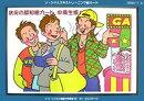 ソーシャルスキルトレーニング絵カード 状況の認知絵カード 中高生版 1