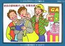 ソーシャルスキルトレーニング絵カード 状況の認知絵カード 中高生版 1 [ ことばと発達の学習室M ]