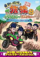 東野・岡村の旅猿8 プライベートでごめんなさい… グアム・スキューバライセンス取得の旅 ワクワク編 プレミアム完…