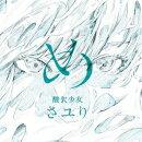 め (初回限定盤 CD+DVD)