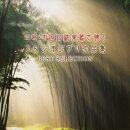 二胡・中国伝統楽器で聴く スタジオジブリ作品集 ベスト・セレクション