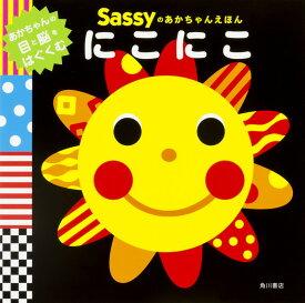 Sassyのあかちゃんえほん にこにこ [ Sassy/DADWAY ]