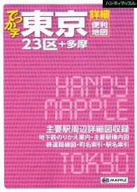 でっか字東京詳細便利地図2版 23区+多摩 (ハンディマップル)