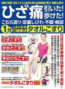 ひざ痛引いた!歩けた!こむら返り・足裏しびれ・不眠・頻尿1分でよくなる新健康法タ