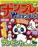 【バーゲン本】ナンプレワイドスタンダード vol.20