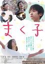 まく子 Blu-ray豪華版【Blu-ray】 [ 山崎光 ]