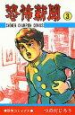 恐怖新聞(3) (少年チャンピオンコミックス) [ つのだじろう ]