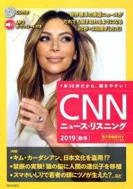 CNNニュース・リスニング 2019[秋冬] [ 『CNN ENGLISH EXPRESS』編集部 ]