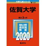 佐賀大学(2020) (大学入試シリーズ)