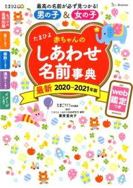 たまひよ赤ちゃんのしあわせ名前事典(2020〜2021年版) web鑑定つき [ たまごクラブ ]