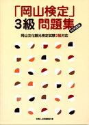 「岡山検定」3級問題集(06年度版)