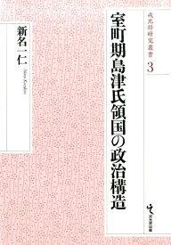 室町期島津氏領国の政治構造 (戎光祥研究叢書) [ 新名一仁 ]