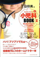 小児科BOOK(2)