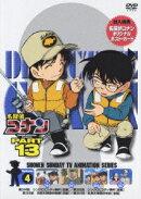 名探偵コナン PART 13 Volume4