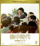 熱中時代(教師編 Part2) Vol.2【Blu-ray】