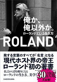 俺か、俺以外か。 ローランドという生き方 [ ROLAND ]
