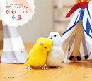 2022年 カレンダー かわいい小鳥【100名様に1、000円分の図書カードをプレゼント!】