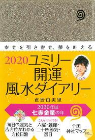 ユミリー開運風水ダイアリー(2020) 幸せを引き寄せ、夢を叶える [ 直居由美里 ]