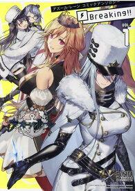 アズールレーン コミックアンソロジー Breaking!! VOL.1 (DNAメディアコミックス) [ アンソロジー ]