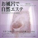 【バーゲン本】お風呂で自然エステ 身近な材料でつくる化粧品