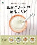 【バーゲン本】豆腐クリームの絶品レシピ