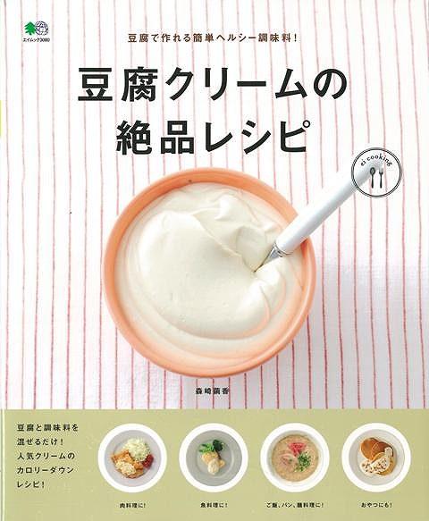 【バーゲン本】豆腐クリームの絶品レシピ [ 森崎 繭香 ]