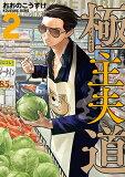 極主夫道(2) (バンチコミックス)