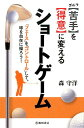 ゴルフ〈苦手〉を〈得意〉に変えるショートゲーム 「フェース」を「コントロール」して、球を自在に操ろ [ 森守洋 ]