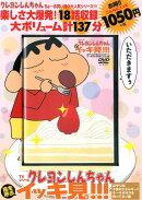 TVシリーズ クレヨンしんちゃん 嵐を呼ぶ イッキ見!!!おやつは子供のエネルギー!!ケーキがオラを待ってるゾ編