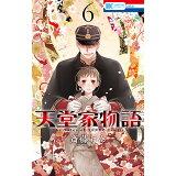 天堂家物語(6) (花とゆめコミックス LaLa)