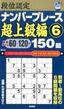 段位認定ナンバープレース超上級編150題(6)